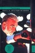 """Том Клэнси - Охота за """"Красным Октябрем"""""""