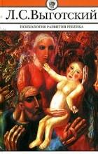 Л. С. Выготский - Психология развития ребенка (сборник)
