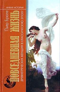 Пьер Брюле - Повседневная жизнь древнегреческих женщин в классическую эпоху