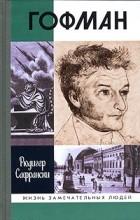 Рюдигер Сафрански - Гофман