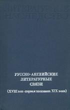- Русско-английские литературные связи (XVIII век - первая половина XIX века)