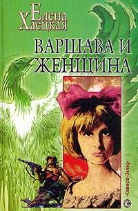 Елена Хаецкая - Варшава и женщина (сборник)