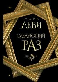 Марк Леви - Следующий раз
