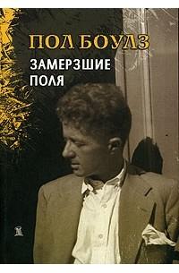 Пол Боулз - Замерзшие поля (сборник)