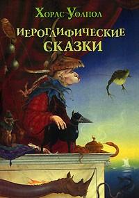 Хорас Уолпол - Иероглифические сказки (сборник)