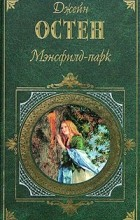 Джейн Остен - Мэнсфилд-Парк