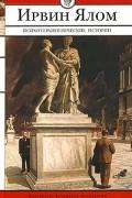 Ирвин Ялом - Психотерапевтические истории (сборник)