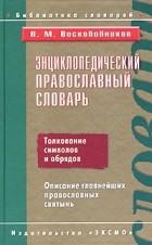 В. М. Воскобойников - Энциклопедический православный словарь