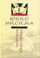 Юкио Мисима - Запретные удовольствия