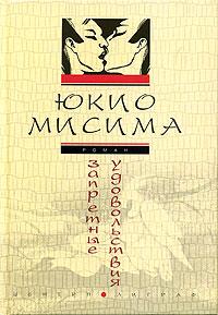 Читать книгу запретные удовольствия юкио мисима