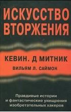 Kevin Mitnick, Вильям Л. Саймон - Искусство вторжения