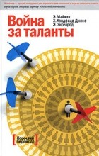 Эд Майклз, Хелен Хэндфилд-Джонс, Элизабет Экселрод - Война за таланты