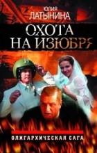 Юлия Латынина - Охота на изюбря