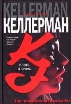Джонатан Келлерман — Плоть и кровь