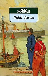 Джозеф Конрад - Лорд Джим