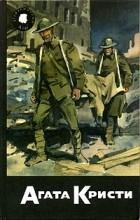 Мэри Бранд - Собрание сочинений. Том 46. Книга 1. Теряя головы. Зеленый - цвет опасности. Внезапно у себя дома (сборник)