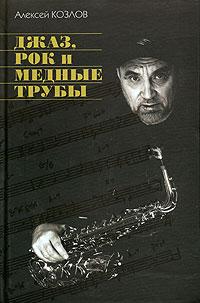 Алексей Козлов - Джаз, рок и медные трубы