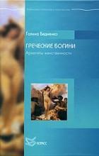 Галина Бедненко - Греческие богини. Архетипы женственности