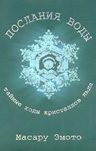Масару Эмото - Послания воды. Тайные коды кристаллов льда
