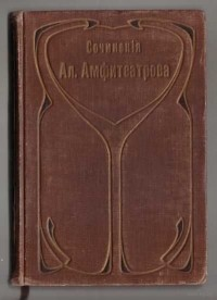 Александр Амфитеатров - Жар-цвет