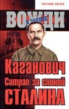 Евгений Евсеев - Каганович. Сатрап за спиной Сталина