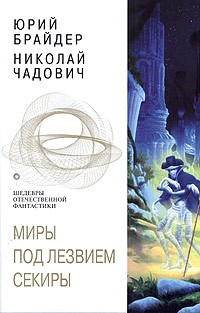 - Миры под лезвием секиры (сборник)