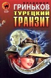 Владимир Гриньков — Турецкий транзит