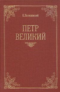 К. Валишевский - Петр Великий