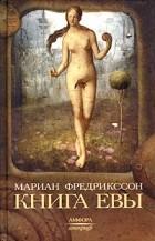 Мариан Фредрикссон - Книга Евы