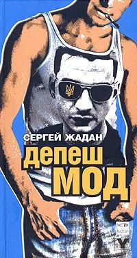 Сергей Жадан - Депеш мод