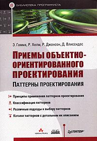 Э. Гамма, Р. Хелм, Р. Джонсон, Дж. Влиссидес - Приемы объектно-ориентированного проектирования. Паттерны проектирования