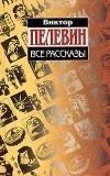 Виктор Пелевин - Все рассказы