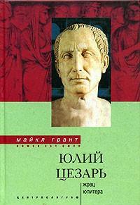 Майкл Грант - Юлий Цезарь. Жрец Юпитера