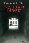 Людмила Штерн - Под знаком четырех (сборник)