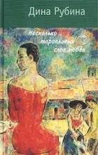 Дина Рубина - Несколько торопливых слов любви (сборник)