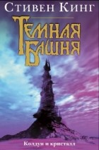 Стивен Кинг - Темная башня: Книга 4. Колдун и кристалл