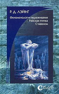 Рональд Д. Лэйнг - Феноменология переживания. Райская птичка. О важном (сборник)