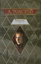 Л. Толстой - Воскресение