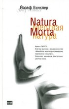 Йозеф Винклер - Natura Morta. Кладбище горьких апельсинов (сборник)