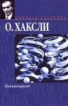 Олдос Хаксли — Контрапункт
