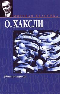 Олдос Хаксли - Контрапункт