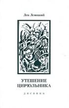 Лев Левицкий - Утешение цирюльника. Дневник. 1963-1977