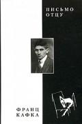 Франц Кафка - Письмо отцу