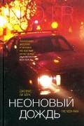 Джеймс Ли Берк - Неоновый дождь