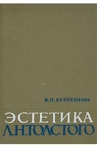 Е. Н. Купреянова - Эстетика Л. Н. Толстого