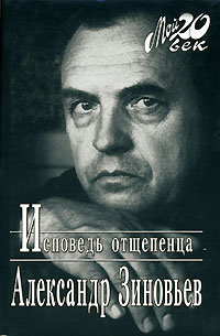 Александр Зиновьев - Исповедь отщепенца