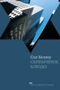 Сол Беллоу - Серебряное блюдо (сборник)