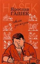 Ярослав Гашек - Советы для жизни