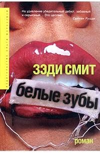Зэди Смит - Белые зубы