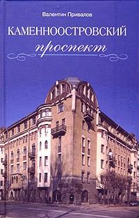 Валентин Привалов - Каменноостровский проспект